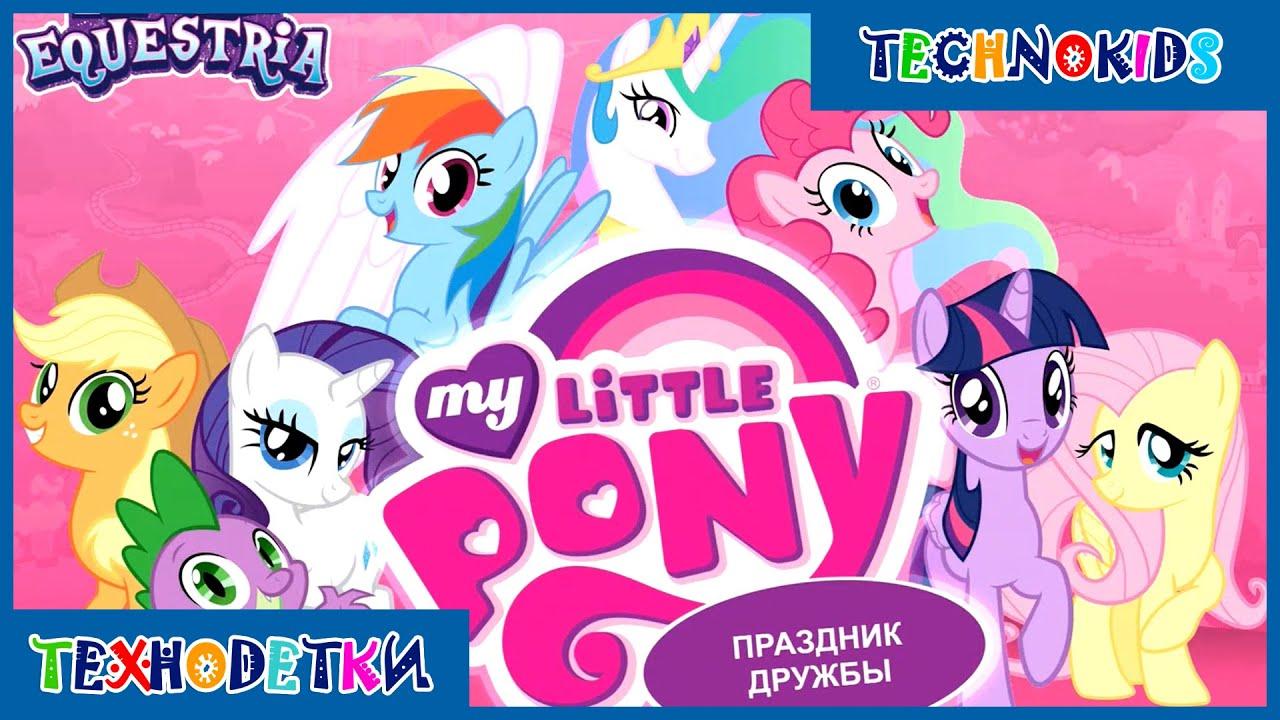 скачать my little pony праздник дружбы