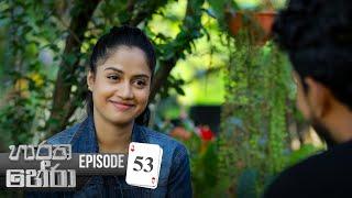 Haratha Hera | Episode 53 - (2020-01-26) | ITN Thumbnail