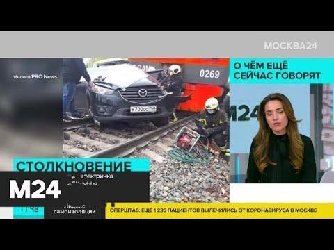 Поезд сбил легковой автомобиль на переезде в Москве - Москва 24