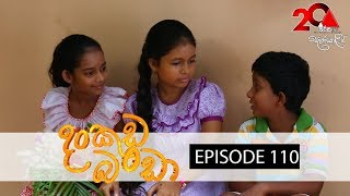 Dankuda Banda Sirasa TV 25th July Ep 110 HD Thumbnail