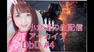 小倉遥 _生配信_Dead by Daylight #4 酔い度★★☆☆☆ 小倉遥 動画 3