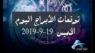 حظك اليوم الخميس 19-9-2019 , توقعات الابراج الخميس 19 | سبتمبر  | 9 | ايلول | عام 2019 بالتفصيل