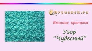 Вязание крючком. Узор Чудесный (Crochet Wonderful Pattern)
