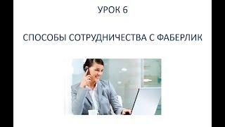 Урок 6. Способы сотрудничества с Фаберлик