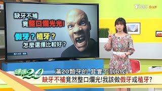 你,有數過自己有幾顆牙齒嗎?據統計,台灣65歲以上老人口腔中超過20顆...
