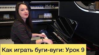 Как играть буги-вуги: Урок 9. Тремоло и глиссандо