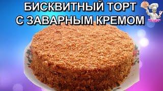 Бисквитный торт со сгущенкой и заварным кремом! Торты и десерты без выпечки. ВКУСНЯШКА