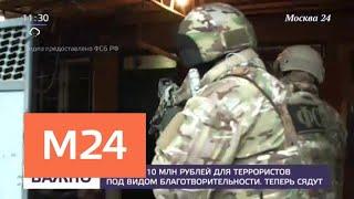 ФСБ выявила ячейку, собиравшую средства для террористов - Москва 24