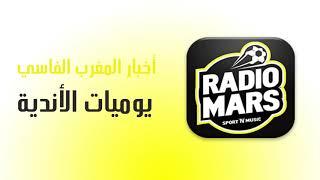 جديد أخبار المغرب الفاسي و تصريح طارق السكتيوي على راديو مارس