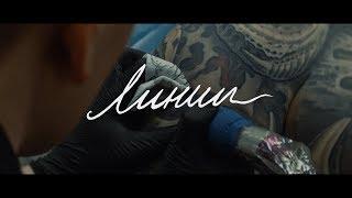 Линии. Фильм о людях и татуировках