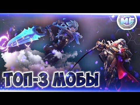 видео: ТОП-3 МОБА-ИГР (android & ios)   ДОТА 2 И ЛИГА ЛЕГЕНД НА ТЕЛЕФОН?  (+ Скачать)