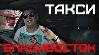 Работа в такси город Владивосток.
