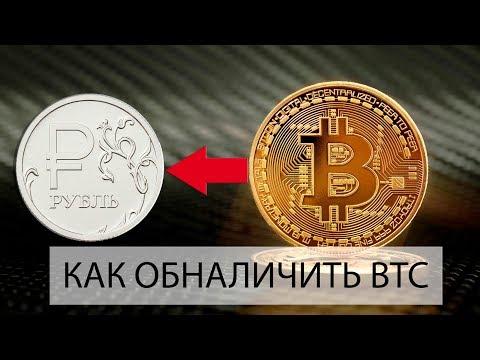 Как поменять биткоин на рубли