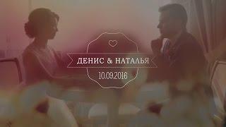Свадебный ролик. Воронеж. Денис и Наталья