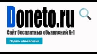 Подать бесплатное объявление  Anadyr.doneto.ru(, 2016-02-08T09:17:39.000Z)