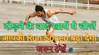 दौड़ने के बाद खाएं ये चीजें ।। RUNNING DIET In Hindi