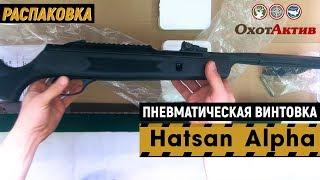 Пневматическая винтовка Hatsan Alpha. Распаковка. Обзор и комплектация.