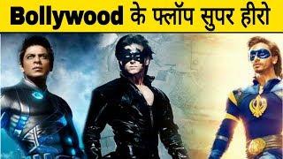 बॉलीवुड के 7 फ्लॉप सुपर हीरो - Indian Flop Super Hero