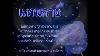 แทนกาย-บี