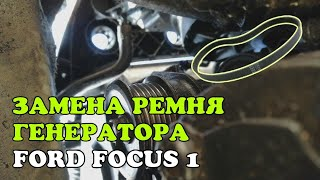 замена ремня генератора на Ford Focus 1. Двигатель 1.8 TDDi, 2000 год