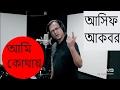 Bangla new song 2017 Ami Kothay Giye Bolo by Asif Akbar Studio Version