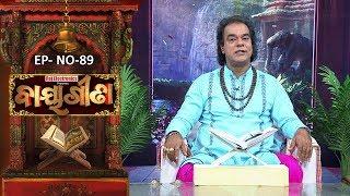 Baya Gita - Pandit Jitu Dash | Full Ep 89 | 1st Jan 2019 | Odia Spiritual Show | Tarang TV