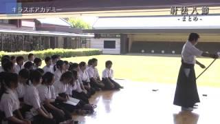 【弓道】 其八 射法八節 - まとめ -  講師:教士七段 増渕敦人 氏 / キラスポアカデミー