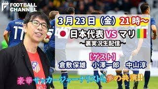 【裏実況】サッカー日本代表の問題点とは? 超的確解説で納得も…【FChan TV】 thumbnail