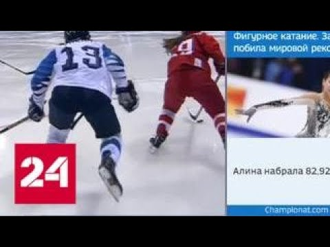 Хоккеистки России уступили финкам в