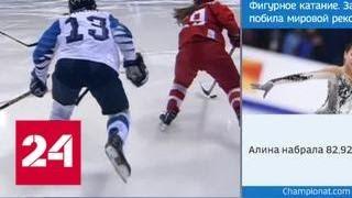 Смотреть видео Хоккеистки России уступили финкам в