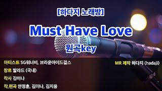[하다지노래방] SG워너비, 브라운아이드걸스 - Must Have Love MR (E-Gb 원곡key) / …