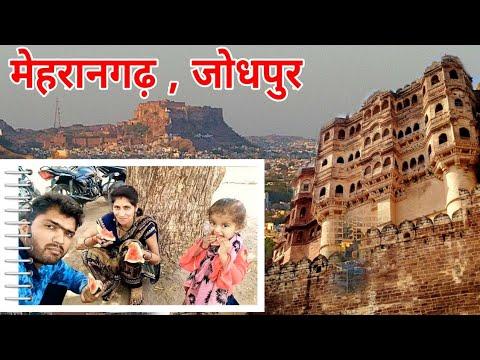 [85] मारवाड़ की शान 🚩Mehrangarh Kila   Rajasthan Fort Tour Jodhpur #shubhjourney