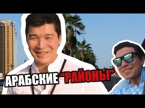 Казахи в арабских