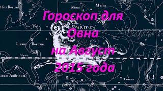 Гороскоп для Овна на Август 2015 года