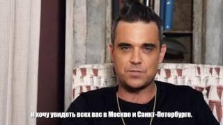 Robbie Williams приглашает на концерты в России