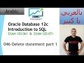 046-Oracle SQL 12c: Delete statement part 1