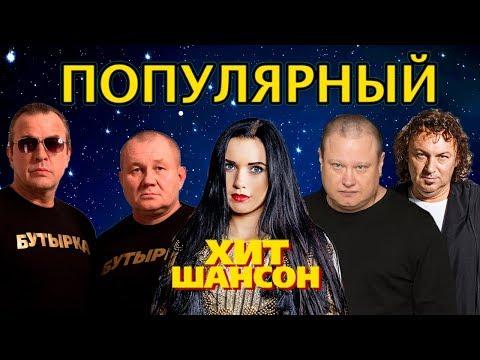 Хит Шансон Популярный / БУТЫРКА / ВАЛЬТЕР / БУМЕР / и другие