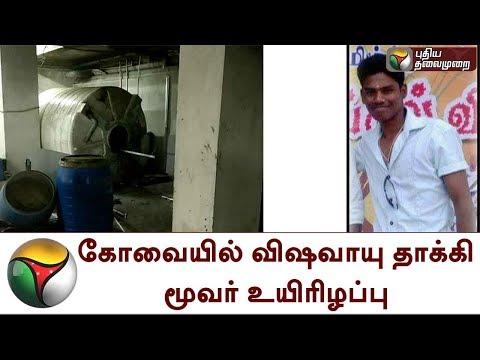கோவையில் விஷவாயு தாக்கி மூவர் உயிரிழப்பு  Coimbatore   RS Puram   Drainage cleaners