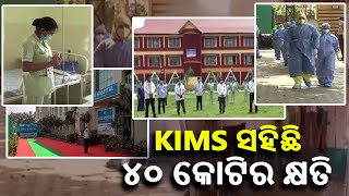 KIMS Hospital Loose 40 CR For Treatment Of Covid 19 Patients || KalingaTV