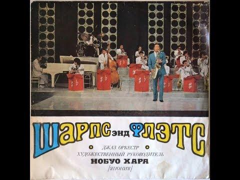 Джаз- оркестр Шарпс энд Флэтс Караван