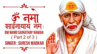 Om Namo Sainathay Namah ( Part 2 of 3 ) ओम नमो साईनाथाय नमः | Suresh Wadkar | Sai Baba Mantra Dhun