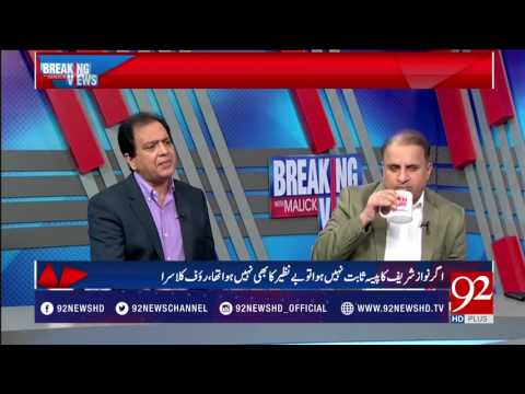Breaking Views With Malick - 05 August 2017 - 92NewsHDPlus