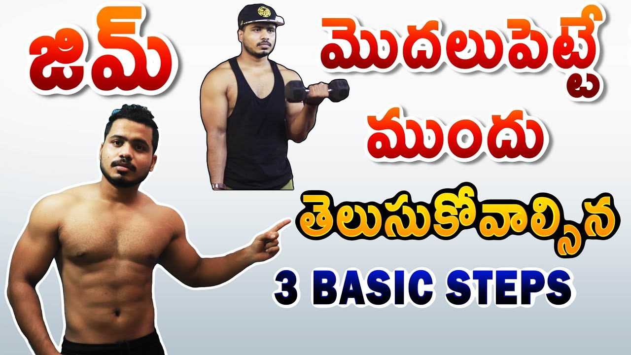 Gym workout beginners guide in Telugu   Beginners Workouts In Telugu   Beginners Workout Tips