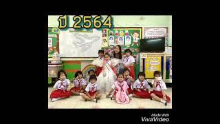 เด็กดี สุขสันต์วันเด็กแห่งชาติประจำปี2564