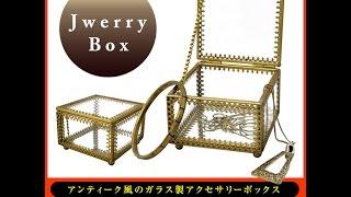 真鍮で縁取られたアンティークなガラス製ジュエリーボックス Jewelry Box