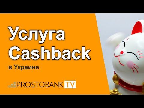 Услуга Cashback в