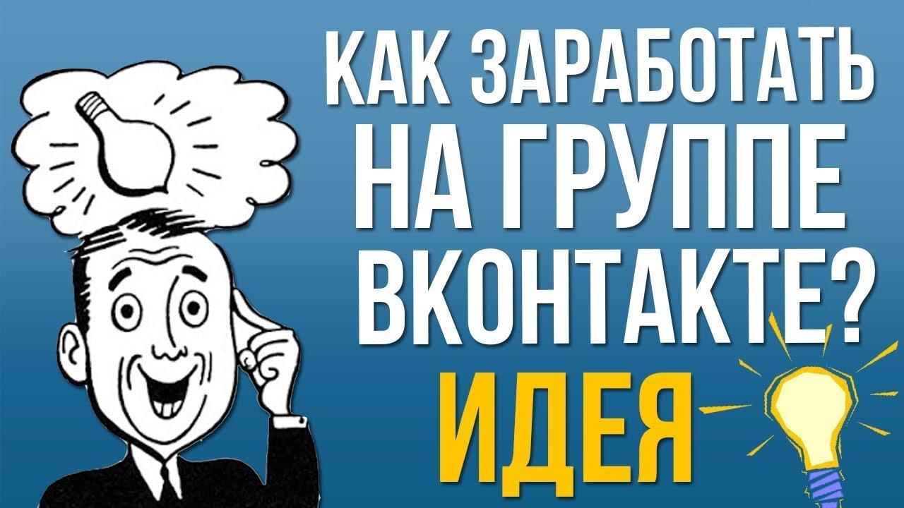 Как зарабатывать на группе в ВК / Как заработать на паблике Вконтакте