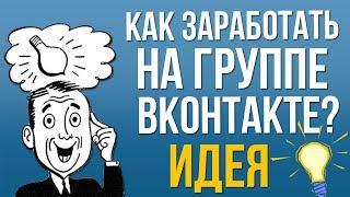 Группа Вконтакте: как создать, раскрутить и заработать?