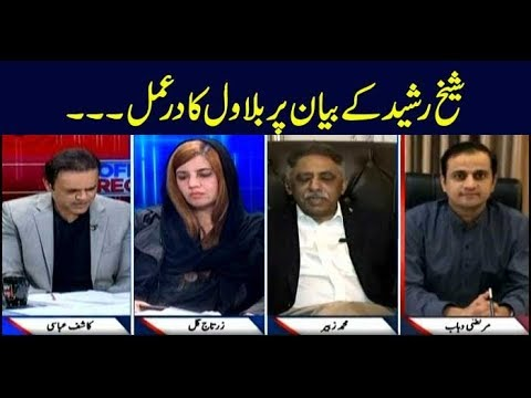 Off The Record | Kashif Abbasi | ARYNews | 19 March 2019