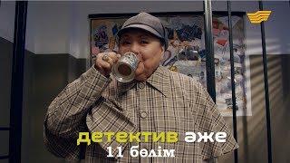 «Детектив әже» 11 бөлім \ «Детектив аже» 11 серия